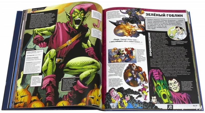 Иллюстрация 1 из 17 для Человек-Паук. Полный гид по миру комиксов о любимом супергерое - Мэннинг, Дефалько | Лабиринт - книги. Источник: Лабиринт
