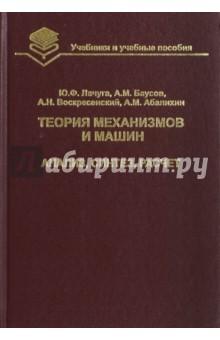 Теория механизмов и машин. Анализ, синтез, расчет. Учебник для вузов коровин в конец проекта украина