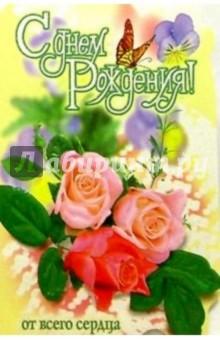 3КТ-068/День Рождения/открытка-вырубка двойная.