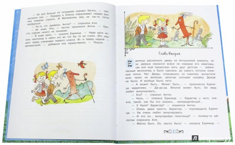 Иллюстрация 1 из 14 для Может, Нуль не виноват? - Ирина Токмакова | Лабиринт - книги. Источник: Лабиринт