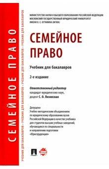 Семейное право. Учебник для бакалавров учебники проспект рынок ценных бумаг учебник 2 е изд