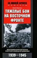 Тяжелые бои на Восточном фронте. Воспоминания ветерана элитной немецкой дивизии. 1939-1945