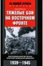 Обложка Тяжелые бои на Восточном фронте