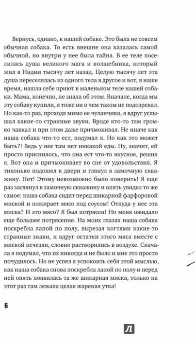 Иллюстрация 1 из 22 для Трудно быть львом - Ури Орлев | Лабиринт - книги. Источник: Лабиринт