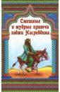 Обложка Смешные и мудрые притчи ходжи Насреддина