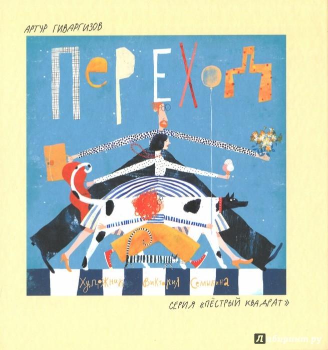 Иллюстрация 1 из 17 для Переход - Артур Гиваргизов   Лабиринт - книги. Источник: Лабиринт
