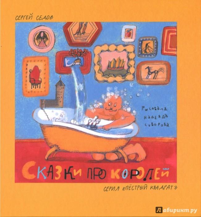 Иллюстрация 1 из 14 для Сказки про королей - Сергей Седов | Лабиринт - книги. Источник: Лабиринт