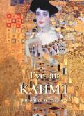 Густав Климт. Живопись и графика