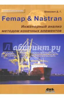 Femap & Nastran. Инженерный анализ методом конечных элементов с п рычков моделирование конструкций в среде femap with nx nastran