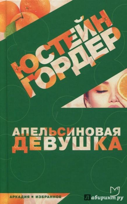 Иллюстрация 1 из 25 для Апельсиновая Девушка - Юстейн Гордер | Лабиринт - книги. Источник: Лабиринт