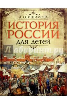 История России для детей билет на автобус пенза белинский