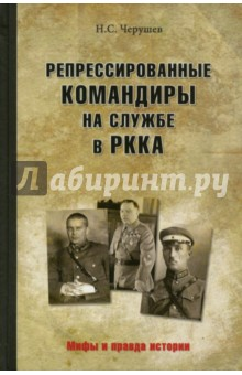 Репрессированные командиры на службе в РККА знак отличный стрелок ркка