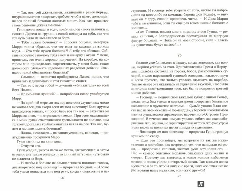 Иллюстрация 1 из 16 для Скитальцы океана - Богдан Сушинский | Лабиринт - книги. Источник: Лабиринт