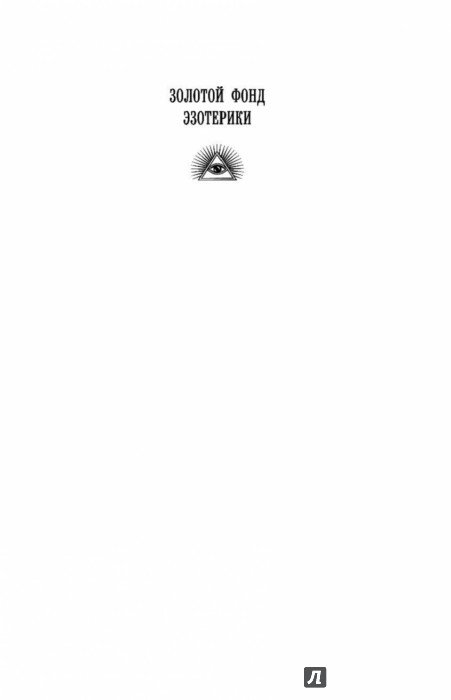 Иллюстрация 1 из 14 для Две жизни. Часть1 - Конкордия Антарова | Лабиринт - книги. Источник: Лабиринт