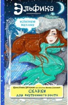 Сказки для внутреннего роста книги эксмо у кого в россии больше