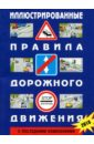 Обложка Иллюстрированные правила дорожного движения Российской Федерации. (С последними изменениями)