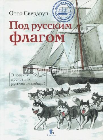 Под русским флагом, Отто Свердруп