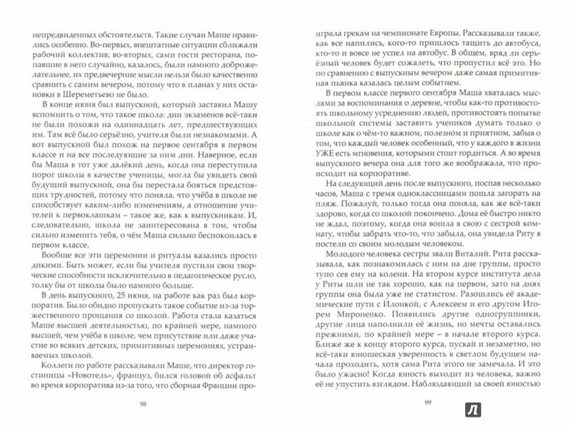 Иллюстрация 1 из 4 для История одного озарения - Григорий Ельцов   Лабиринт - книги. Источник: Лабиринт