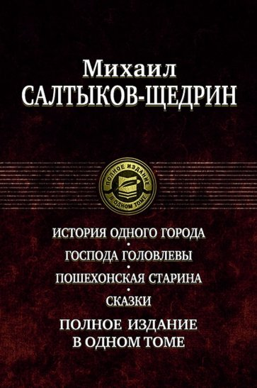 Полное издание в одном томе, Салтыков-Щедрин Михаил Евграфович