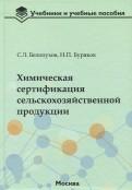 Химическая сертификация сельскохозяйственной продукции. Учебное пособие с лабораторным практикумом