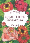 Цветы. Книжка-раскраска