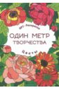 Цветы: книжка-раскраска,