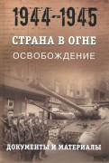 Страна в огне. В 3 т. Том 3. Освобождение. 1944-1945. В 2 кн. Книга 1. Документы и материалы
