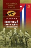 Советский Союз и войны в Латинской Америке