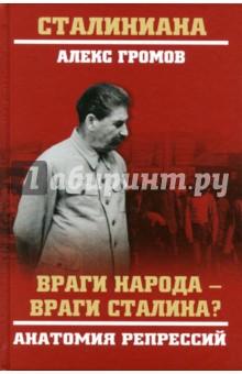 Враги народа - враги Сталина? Анатомия репрессий враг народа