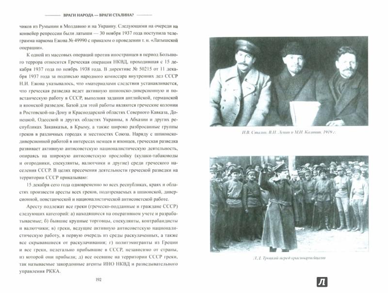 Иллюстрация 1 из 3 для Враги народа - враги Сталина? Анатомия репрессий - Алекс Громов | Лабиринт - книги. Источник: Лабиринт