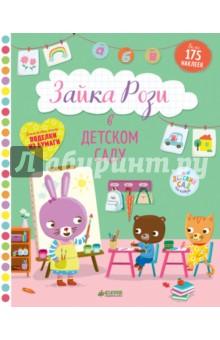 Зайка Рози в детском саду издательство аст книга для чтения в детском саду младшая группа 3 4 года