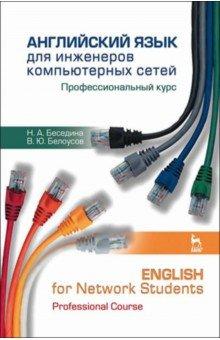 Английский язык для инженеров компьютерных сетей. Профессиональный курс. Учебное пособие л в доровских древнегреческий язык учебное пособие