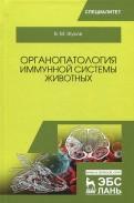 Органопатология иммунной системы животных. Учебное пособие