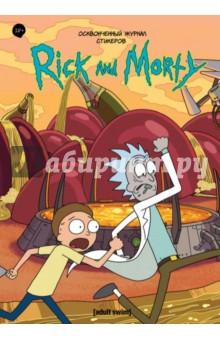 Осквонченный журнал стикеров Рик и Морти плоттер для виниловых наклеек