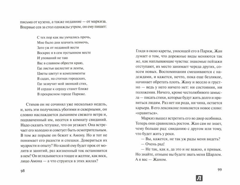 Иллюстрация 1 из 7 для Тит Беренику не любил - Натали Азуле | Лабиринт - книги. Источник: Лабиринт
