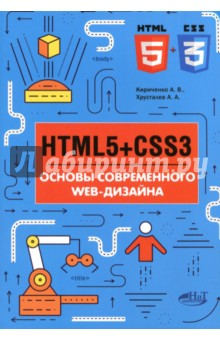 HTML5 + CSS3. Основы современного WEB-дизайна кириченко а хрусталев а htmls css3 основы современного web дизайна