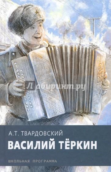 Василий Теркин, Твардовский Александр Трифонович