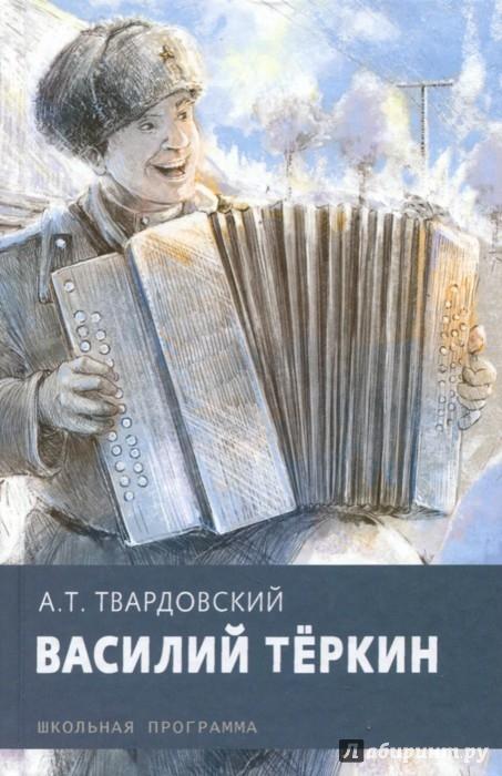 Иллюстрация 1 из 7 для Василий Теркин - Александр Твардовский | Лабиринт - книги. Источник: Лабиринт