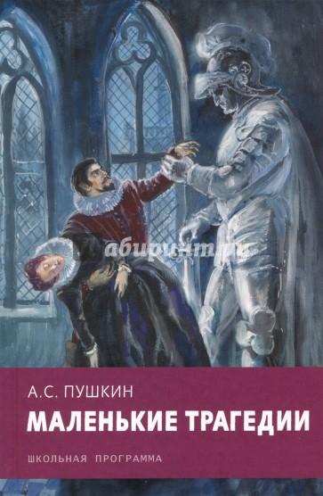 Маленькие трагедии, Пушкин Александр Сергеевич
