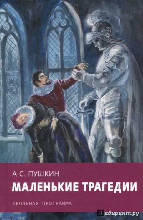 Иллюстрация 1 из 3 для Маленькие трагедии - Александр Пушкин | Лабиринт - книги. Источник: Лабиринт