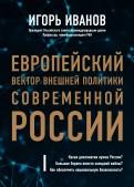 Европейский вектор внешней политики совр. России