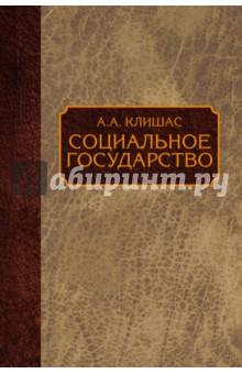 Социальное государство: монография как можно права категории в в новосибирске