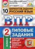 Всероссийская проверочная работа. Русский язык. 2 класс. 10 вариантов. Типовые задания. ФГОС