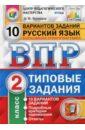 ВПР Русский язык 2кл. 10 вариантов. ТЗ, Кузнецов Андрей Юрьевич