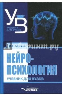 Нейропсихология. Учебник для вузов формирование структур в водных растворах молекулами флокулянтов