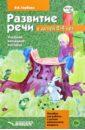 Обложка Развитие речи у детей 2-4 лет: учеб.нагляд.пособие
