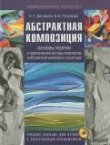Абстрактная композиция. Основные теории и практические методы творчества в абстрактной живописи(+CD)