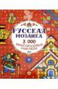 Обложка Русская мозаика. 2000 многоразовых наклеек