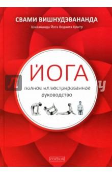 Zakazat.ru: Йога.Полное иллюстрированное руководство. Вишнудэвананда Свами