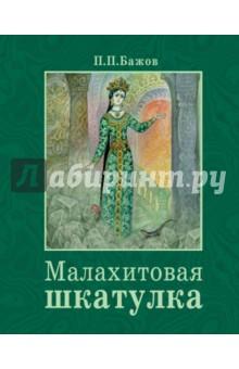 Купить Малахитовая шкатулка, Стрекоза, Сказки отечественных писателей